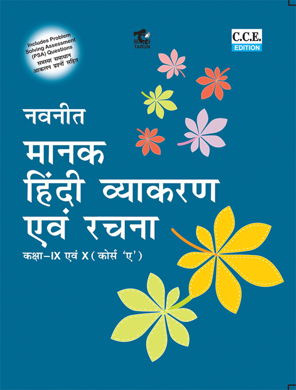 Hindi vyakaran pdf manak
